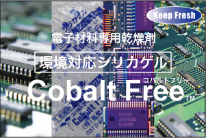 環境対応型シリカゲル『コバルトフリー』