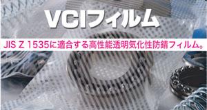 高性能透明気化性防錆袋