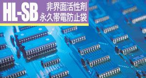 ハイリーク永久帯電防止袋 / HL-SB