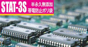 半永久無添加帯電防止ポリ袋 / STAT-3Sスリップタイプ