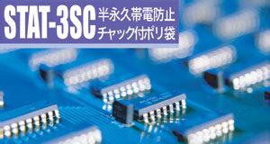 半永久帯電防止チャック付ポリ袋 / STAT-3SC